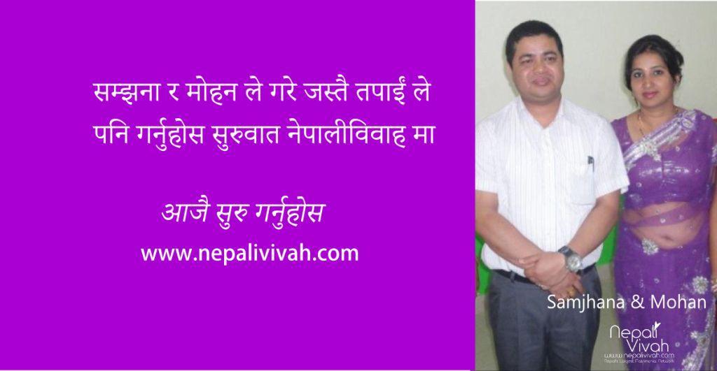 samjhana-mohan-nepalivivah-com-success-story-nepali-matrimony